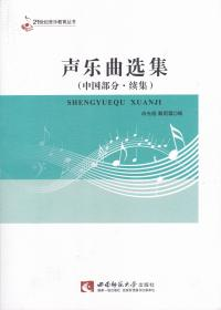 声乐曲选集(中国部份.续集)-21世纪音乐教育丛书