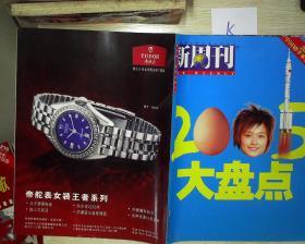 新周刊2005第24期(总第217期)