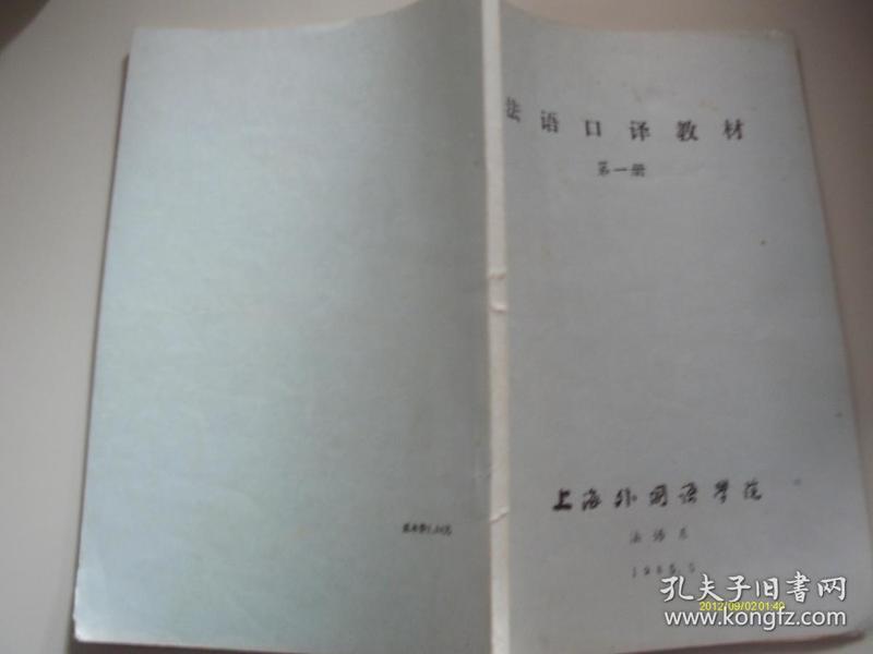 法语口译教材 第一册