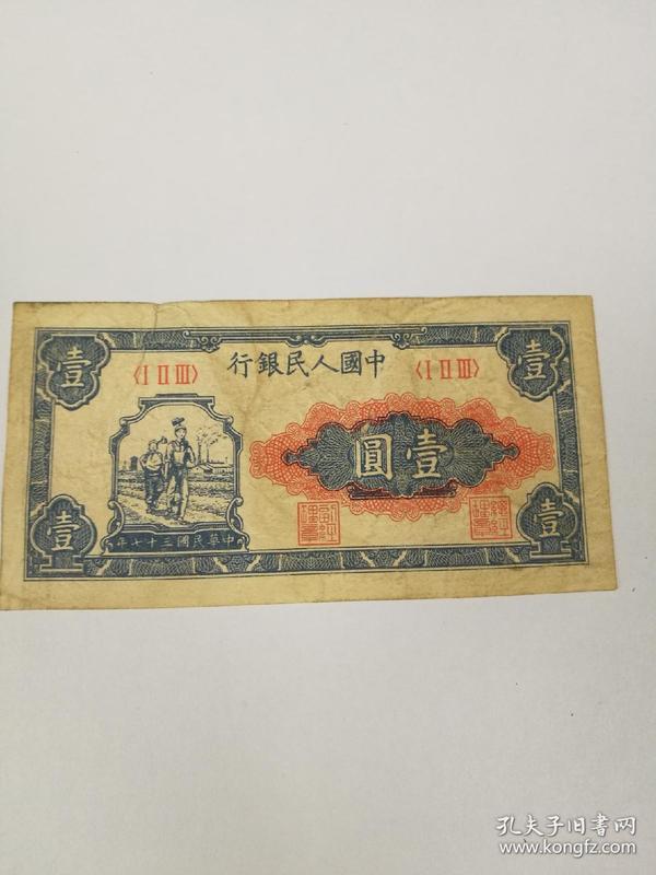 第一套人民币工农壹圆币,流通币,票面有半公分裂纹,完整。
