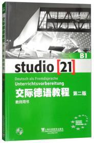 交际德语教程:B1:B1:教师用书:Unterrichtsvorbereitung