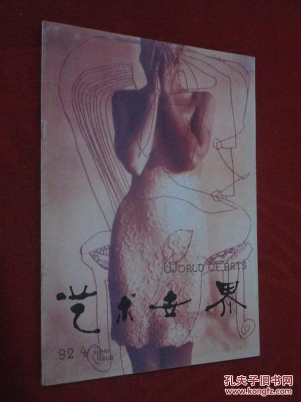 艺术世界  1992年第4期
