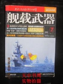 【期刊】舰载武器 2014年第7期