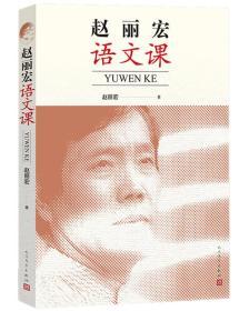 新书--赵丽宏语文课
