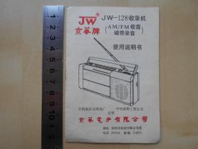 80年代【京华牌JW-128收录机说明书】