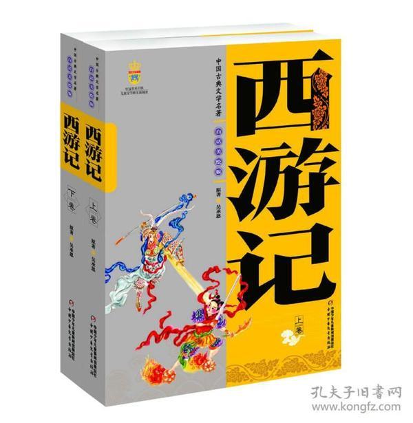 中国古典文学名著西游记(上下册)