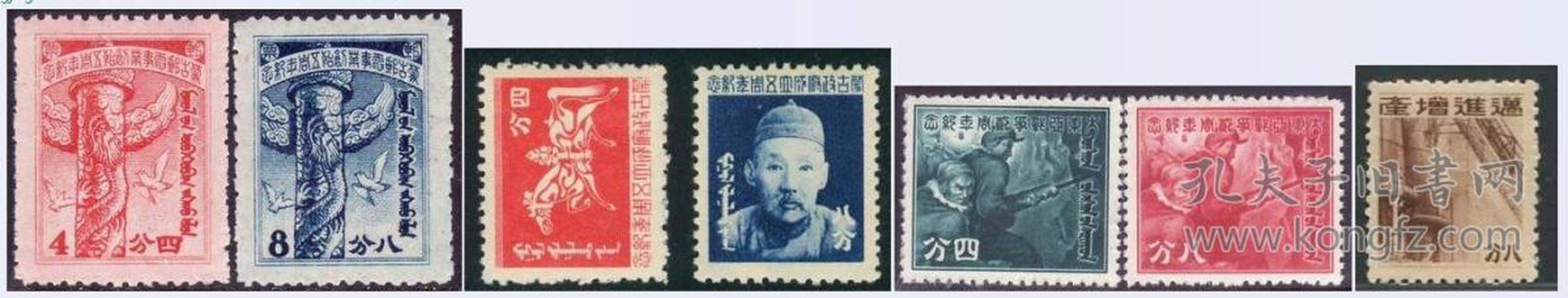蒙疆纪念邮票纪1纪2纪3纪4共计4套上品