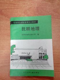 抚顺地理(抚顺市小学社会课乡土教材)
