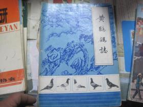黄鹤鸽志 创刊号 1984 1