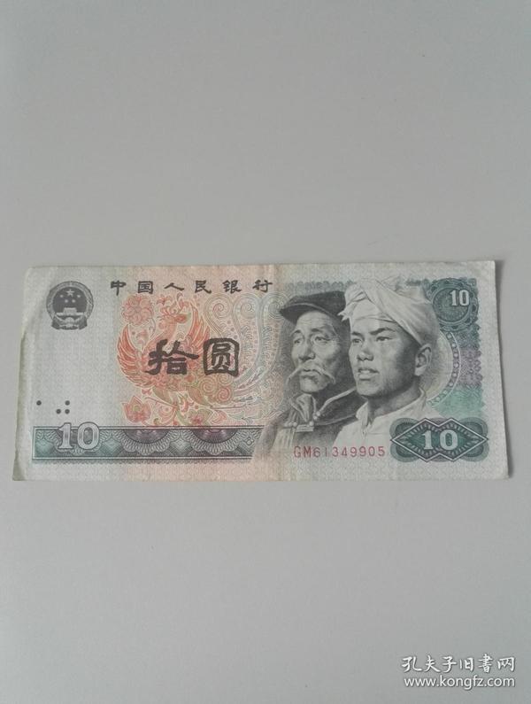 四套人民币10元券