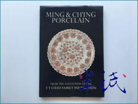 赵从衍基金会藏明清陶瓷 1978年香港艺术馆初版