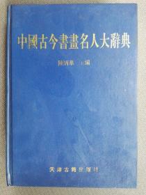 中国古今书画名人大辞典