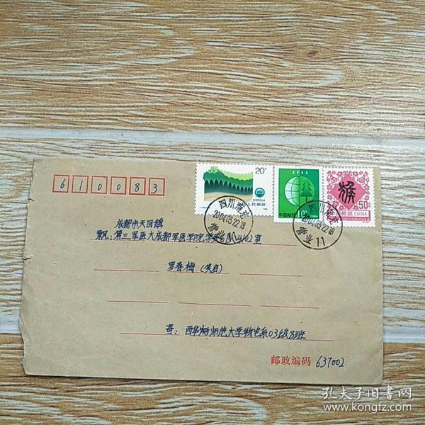 贴三枚邮票实寄封