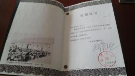 2008广州美术馆长 王璜生签名盖印的影像作品收藏证书