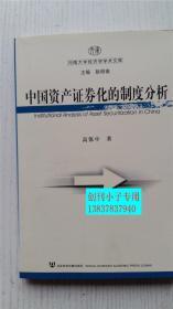 中国资产证券化的制度分析 高保中著 社会科学文献出版社 河南大学经济学学术文库