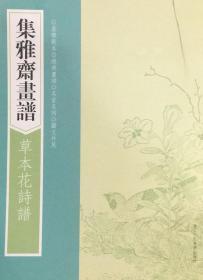 草本花诗谱(集雅斋画谱 16开 全一册)