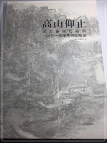 《高山仰止》纪念黄宾虹诞辰一百五十周年系列展图录
