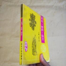 灵丹.妙药.仙方――医药与长寿(中国长寿文化系列)
