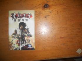 波斯王子3:王者无双 (1张游戏光盘+手册)