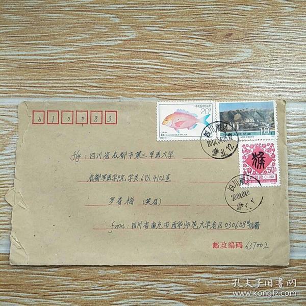 贴3枚邮票实寄封