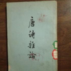 唐诗杂论(1956版)