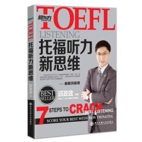 新东方·TOEFL托福听力新思维