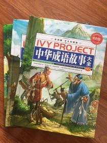 中华成语故事大全(全三卷)学生彩图版
