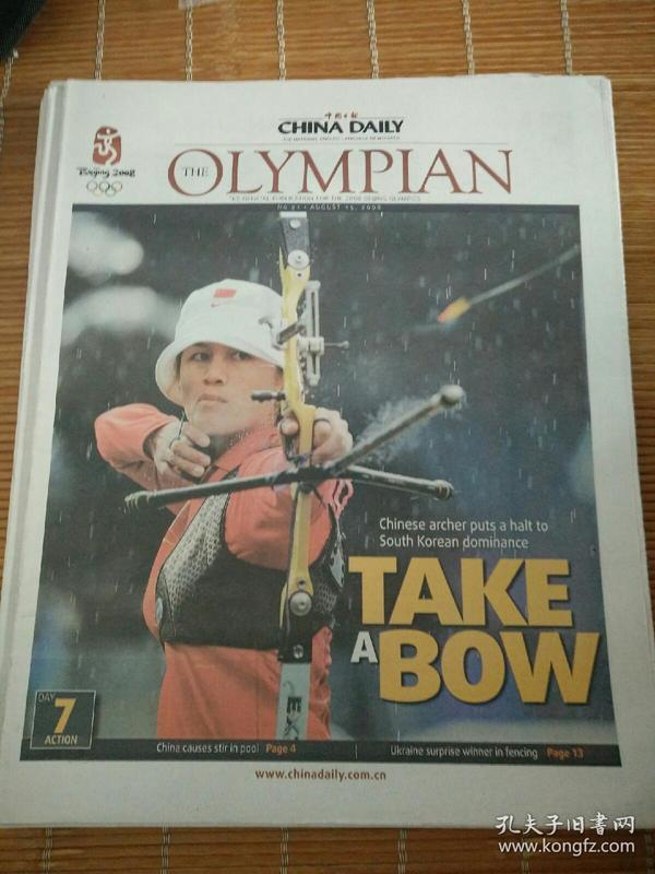 奥运会报纸~中国日报英文版(4开16版+16版)第91期