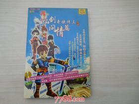 仙剑奇侠传 3 问情篇 飞天电子音像出版社(无光盘)