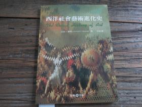 《西洋社会艺术进化史》