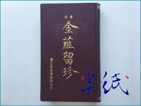景印金薤留珍 1971年再版精装仅印500部