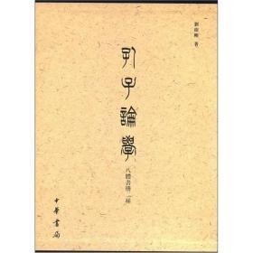 正版-孔子论学(八体书册二种)