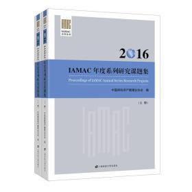 2016 IAMAC 年度系列研究課題集(套裝上下冊)