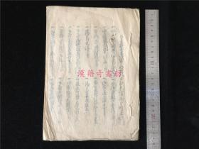 1850年江户一次大雷雨的原始气象记录稿。珍稀的嘉永3年的古气象记录, 记录了80余处打雷、惊死人的数据。末附一首筒井纪伊守咏本次雷雨的汉诗。时中国道光30年。