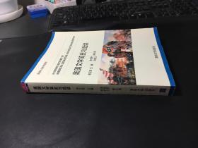 美国文学简史与选读 英文