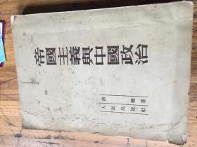 上海市文史研究馆馆员武重年藏书2528:《帝国主义与中国政治  样本,内有多处打样 修改》武重年签名