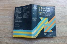 现代高级英汉双解辞典 新版本  上 A-L