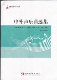 中外声乐曲选集——21世纪音乐教育丛书