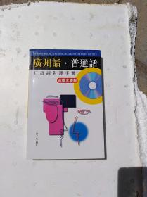 口语词对译手册----广州话、普通话(无光盘)                       (大32开)《110》