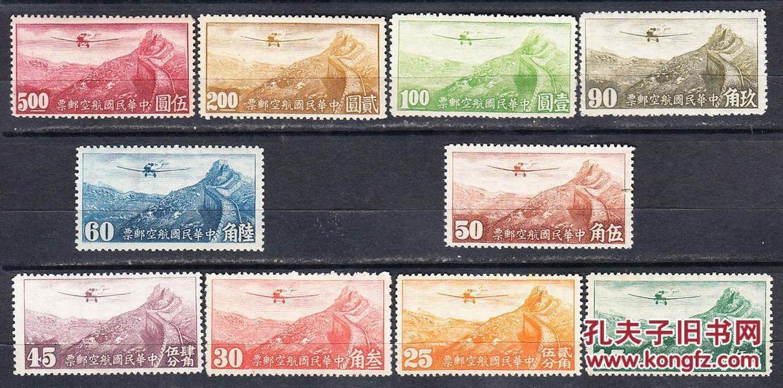 【民国邮品航4 香港版航空邮票(无水印版)新一套10全。】