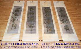 已故江苏省书法家协会主席◆武中奇《毛笔金粉书法四条屏》锦绫原裱旧立轴◆近现代名家书法◆