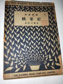 娱妻记 民国二十年初版 英汉对照