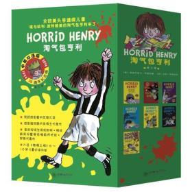 淘气包亨利:20周年纪念版:第三辑:17-23
