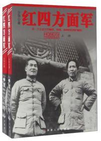 红四方面军-(上下册)
