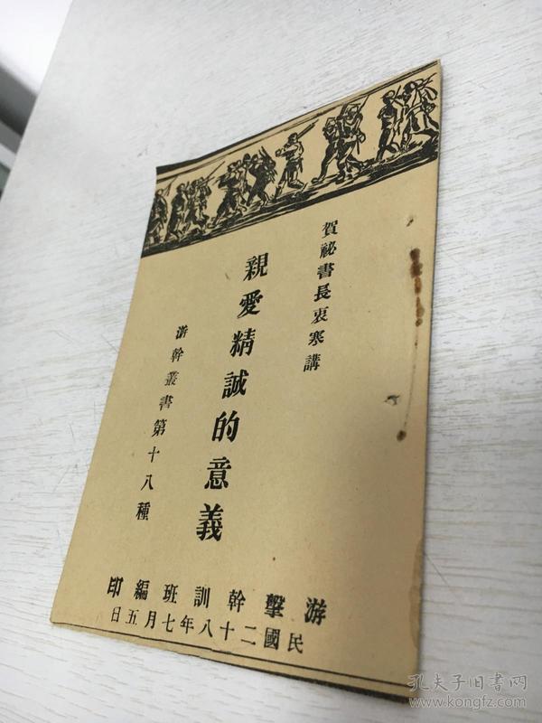 抗战游击干部训练丛书:《亲爱精诚的意义》