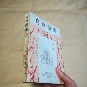 吉祥图案(中国书店影印)