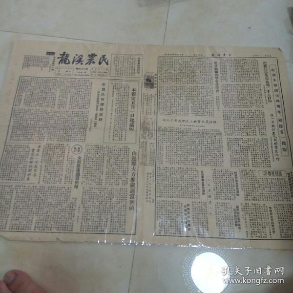 龙溪农民(记念本报创刊4周年,迎接五一扩版)