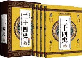 二十四史 国学精粹珍藏版 4册礼盒装