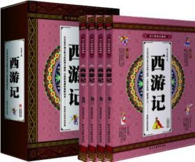 国学精粹珍藏版:西游记(全四册)