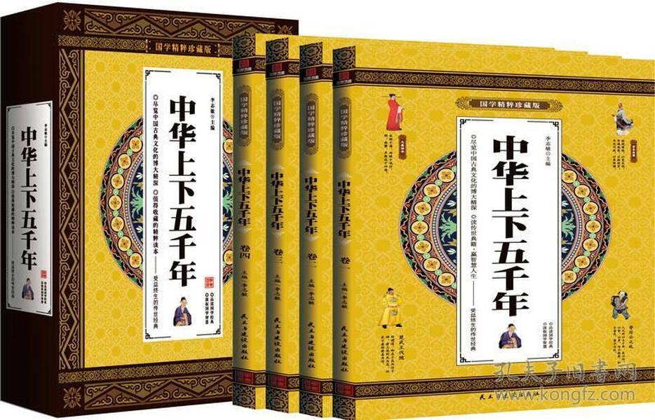 国学精粹珍藏版:中华上下五千年(全四册)